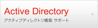 Active Directoryサポート