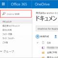 oneDrive_faq003